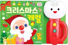 튤립 사운드북 - 크리스마스 캐럴