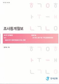 조사통계월보 2019.10