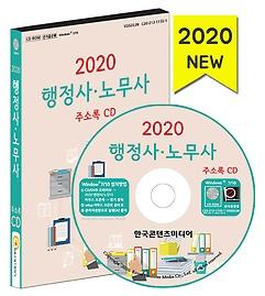 2020 행정사 노무사 주소록 CD