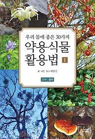 약용식물 활용법 1 - 22부 참마