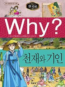 Why? 한국사 - 천재와 기인