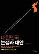 대한민국 논쟁과 대안