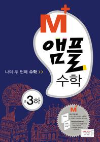 앰플 M+ 수학 중 3 (하/ 2013년)