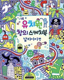 유치원 창의 스케치북 - 남자아이 편