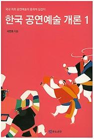 한국 공연예술 개론 1