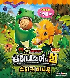공룡메카드 극장판 스티커미니북