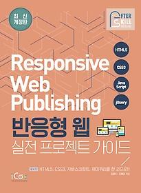 """<font title=""""애프터스킬 반응형 웹 실전 프로젝트 가이드"""">애프터스킬 반응형 웹 실전 프로젝트 가...</font>"""