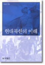 새로 쓴 현대북한의 이해