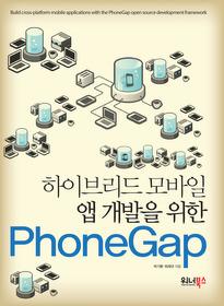 "<font title=""하이브리드 모바일 앱 개발을 위한 PhoneGap"">하이브리드 모바일 앱 개발을 위한 PhoneGa...</font>"