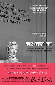 위대한 대통령의 위트 : 조지 워싱턴에서 조지 W. 부시까지: 1789~2000 : 미국 대통령들의 재기 넘치는 명코멘트와 일화