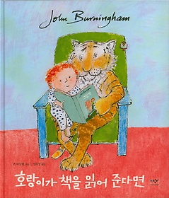 "<font title=""호랑이가 책을 읽어 준다면 - 더책 오디오북"">호랑이가 책을 읽어 준다면 - 더책 오디오...</font>"