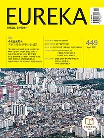 월간 유레카 4월호 449호