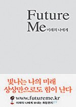 미래의 나에게 Future Me