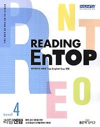 Reading EnTOP 리딩 엔탑 Level 4 (2017년용)