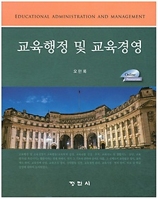 교육행정 및 교육경영 =Educational administration and management