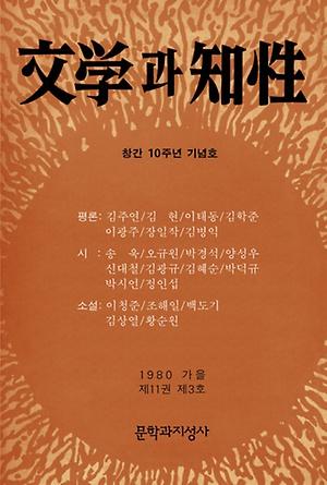 계간 문학과 지성 창간 10주년 기념호