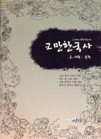 교만한국사 2 - 사회.문화 (2010)