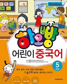 하오빵 어린이 중국어 STEP 5 메인북