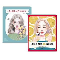 "<font title=""소녀의 시간 컬러링북 + 소녀의 시간 컬러링북 시즌2 세트"">소녀의 시간 컬러링북 + 소녀의 시간 컬러...</font>"