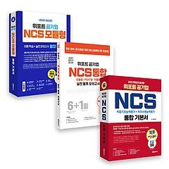"<font title=""2021 하반기 최신판 위포트 공기업 NCS 통합 기본서 + NCS 통합 실전 봉투 모의고사 + NCS 모듈형 통합 기본서 세트"">2021 하반기 최신판 위포트 공기업 NCS 통...</font>"