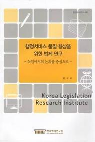 행정서비스 품질 향상을 위한 법제 연구