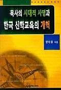 목사의 시대적 사명과 한국신학교육의 개혁