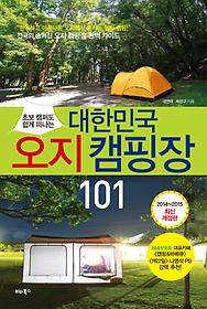 대한민국 오지 캠핑장 101