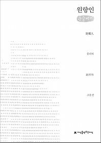 원향인 (큰글씨책)