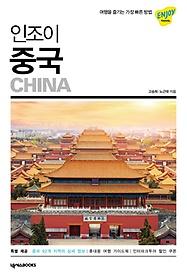 인조이 중국 (2019)