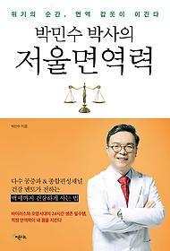 박민수 박사의 저울 면역력