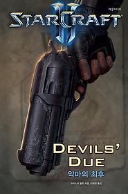 스타크래프트 2 - 악마의 최후