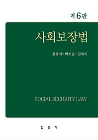 사회보장법