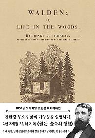 초판본 월든 - 숲속의 생활