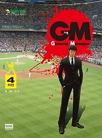 GM 4차전