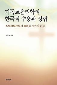 기독교윤리학의 한국적 수용과 정립