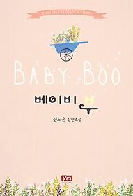 베이비 부 : 신노윤 장편소설