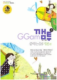 GGam 깸투 중학논술 기본편