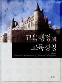 교육행정 및 교육경영 =Educational administration & educational management