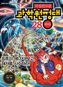 마법천자문 과학원정대 28 - 바다