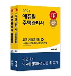 2021 에듀윌 주택관리사 1, 2차 회독 기출문제집 세트