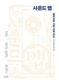 사운드 맵 - 음악으로 그린 서울 지도