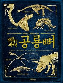 (뼈로 푸는 과학) 공룡뼈