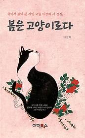 봄은 고양이로다 (현대문편)
