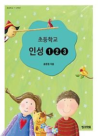 초등학교 인성 123