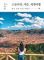 스물다섯, 서른, 세계여행 : 현실 자매 리얼 여행기 (서고B284)