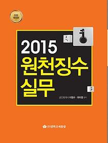 2015 원천징수실무