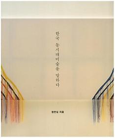한국 동시대미술을 말하다