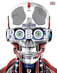 ROBOT - 로봇 백과