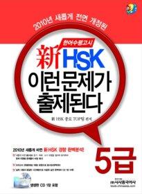 신 HSK 이런 문제가 출제된다 - 5급 (2010)