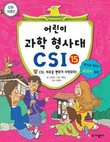 어린이 과학 형사대 CSI 15